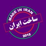سومین نمایشگاه تجهیزات و مواد آزمایشگاهی ساخت ایران