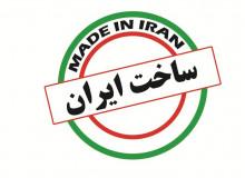 ششمین نمایشگاه تجهیزات و مواد آزمایشگاهی ساخت ایران