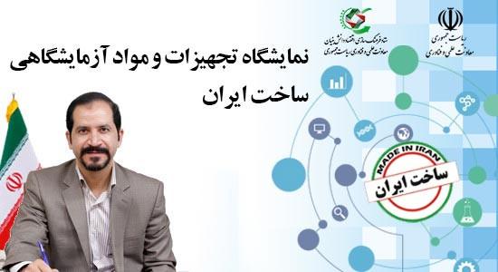 اطلاع رسانی در خصوص سیاستهای حمایتی دوره هفتم نمایشگاه تجهیزات و مواد آزمایشگاهی ساخت ایران و آغاز فرآیند ثبت نام شرکت ها