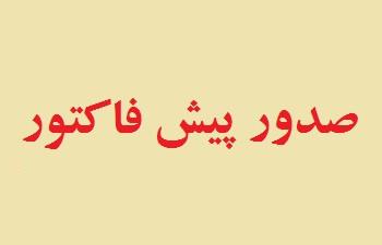اعلام تمدید مهلت عقد قرارداد در ششمین نمایشگاه تجهیزات و مواد آزمایشگاهی ساخت ایران