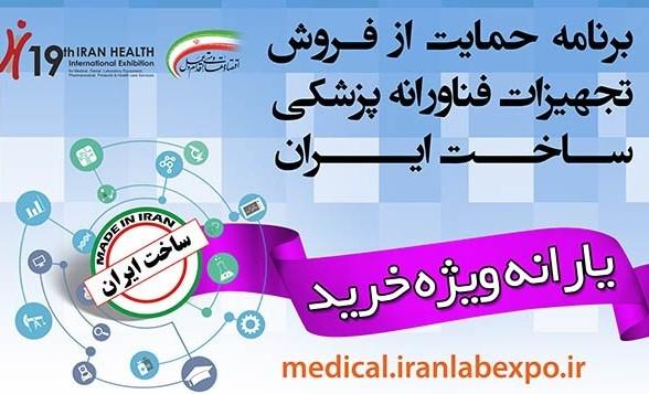 حمایت از فروش تجهیزات فناورانه پزشکی ساخت ایران در نمایشگاه ایران هلث
